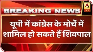 Shivpal Yadav's party likely to ally with Congress - ABPNEWSTV