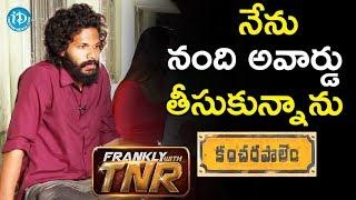 నేను నంది అవార్డు తీసుకున్నాను. – C/o Kancharapalem Actor Karthik || Frankly With TNR - IDREAMMOVIES