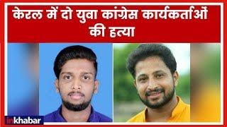 2 Youth Congress workers hacked to death in Kerala; केरल में दो युवा कांग्रेस कार्यकर्ताओं की हत्या - ITVNEWSINDIA