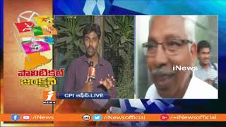 Mahakutami Leaders Meets Over Seats Sharing | Political Junction | iNews - INEWS