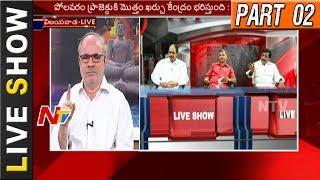 Kavuri Sambasiva Rao Sensational Comments on CM Chandrababu || Live Show Part 02 - NTVTELUGUHD
