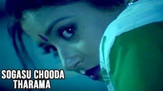 Sogasu Chooda Tharama | Mister Pellam Video Song | Rajendra Prasad | Aamani | Bapu |M.M Keeravani - RAJSHRITELUGU