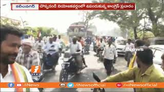 Star Campaigner Vijayashanthi Roadshow For cong Candidate Medipally Satyam In Choppadandi | iNews - INEWS