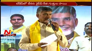 AP CM Chandrababu Naidu Speech || YSRCP Leaders Joins TDP || NTV - NTVTELUGUHD