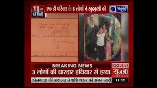 झारखंड: हजारीबाग में एक ही परिवार के 6 लोगों ने की खुदकुशी, सुसाइड नोट में लिखी है सारी दास्तां - ITVNEWSINDIA