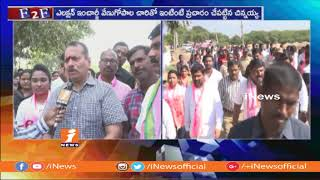 TRS Candidate Durgam Chinnaiah House To House Campaign In Bellampalli | iNews - INEWS