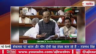 video : डोकलाम पर भारत और चीन दोनों पक्ष संयम बरत रहे हैं - राजनाथ सिंह