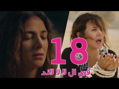 مسلسل في ال لا لا لاند - الحلقه الثامنة عشر | Fel La La Land - Episode 18