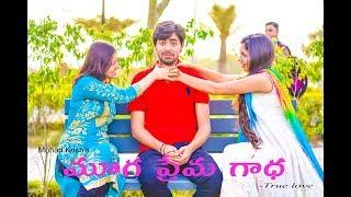 Mooga Prema Gadha |Latest Telugu  short film  2017|Directed by Mohan Krish - YOUTUBE