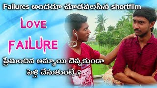 Love Frustration | Latest Telugu Shortfilm 2019 | Telugu shortfilms 2019 | Krazy Kurrallu |veerendra - YOUTUBE