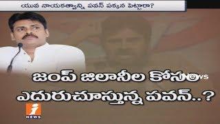 ప్లేట్ పిరాయించిన పవన్ కళ్యాణ్ | Pawan Kalyan Wants Experienced Politicians | iNews - INEWS