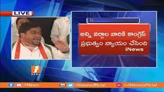 Ponnam Prabhakar Slams KCR Govt Governess Over Karimnagar Development | iNews - INEWS