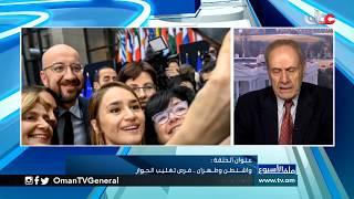 #ملف_الأسبوع | واشنطن - طهران... فرص تغليب الحوار | الإثنين 6 يناير 2020م
