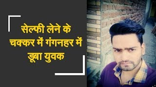 UP: Student dies while taking selfie in Meerut  सेल्फी लेने के चक्कर में डूबा युवक - ZEENEWS