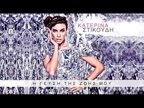 Κατερίνα Στικούδη -  Δεν με ξέρεις (original mix) (2013)