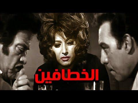 فيلم الخطافين - El Khatafeen Movie - اتفرج دوت كوم