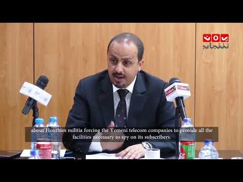 التحكم والرقابة الالكترونية على المواطنين .. وجه اخر لجرائم الحوثيين | تقرير المرصد الحقوقي