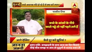 GuruJi: Parenting Tips: How to keep your children fit? - ABPNEWSTV