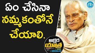 ఏం చేసినా సరే నమ్మకంతోనే చేయాలి - Telugu Poet K Siva Reddy    Akshara Yathra With Dr.Mrunalini - IDREAMMOVIES