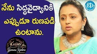 నేను సిద్ధవైద్యానికి ఎప్పుడూ రుణపడి ఉంటాను - Anchor Suma  | Koffee With Yamuna Kishore - IDREAMMOVIES