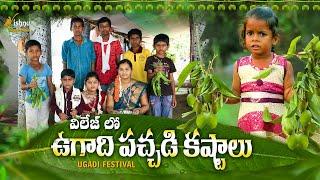 Village lo Ugadi | Ugadi Panduga | విల్లెజ్ లో ఉగాది పండుగ | Vishnu Village Show - YOUTUBE