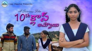 10th Class Ammayi | Telugu Heart Touching Short Film 2019 | Cool Maama - YOUTUBE