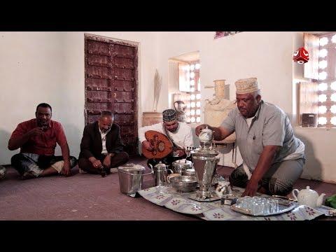 طقوس الشاي في شبام على انغام الفن الحضرمي الرفيع  | يوم في حضرموت