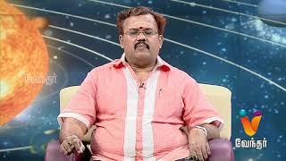 Jodhida Neeram 29-12-2018 – Vendhar TV Show