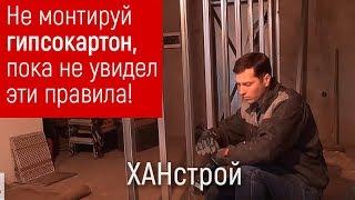 Установка профилей и монтаж гипсокартона на стены по технологии своими руками в Красноярске