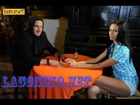 SIRINA-H Τιμωρία Της Καφετζούς