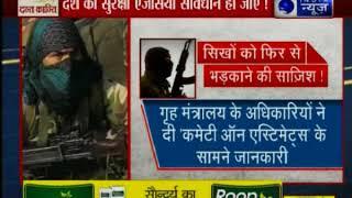 सुरक्षा एजेंसियों सावधान : पाकिस्तान भारत के नौजवानों को सरकार के खिलाफ तैयार कर रहा है - ITVNEWSINDIA