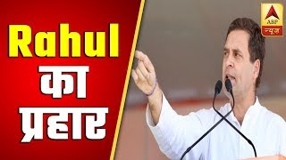 Chowkidaar is only for the rich, Delhi needs Congress govt: Rahul Gandhi in Purnia, Bihar - ABPNEWSTV
