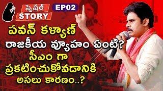 Pawan Kalyan Political Strategies   Special Story On Pawan Kalyan Politics   EP#2   TVNXT Hotshot - MUSTHMASALA