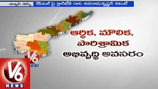 Sivaramakrishnan committe reports within one month on Capital city - Andhra Pradesh - V6NEWSTELUGU