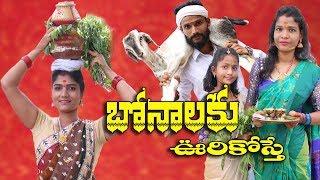 బోనాలకు ఊరికొస్తే  # 17  BONALU Telugu Shortfilm By Mana Palle A 2 Z - YOUTUBE