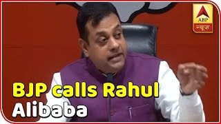 BJP calls Rahul Gandhi Alibaba who is embroiled in corruption cases - ABPNEWSTV