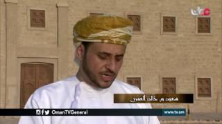 خط | مراسلات السلطان تيمور حول تنظيم الأسواق، وأول زيارة له إلى ولاية مرباط | السبت 12 رمضان 1437