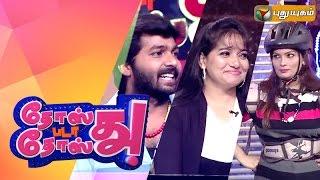 Dosth Bada Dosth 13-09-2015 PuthuYugam TV Show