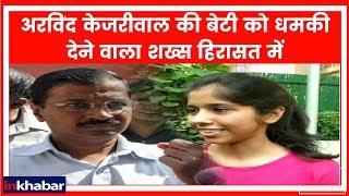 Delhi CM अरविंद केजरीवाल की बेटी को धमकी देने वाला शख्स हिरासत में - ITVNEWSINDIA
