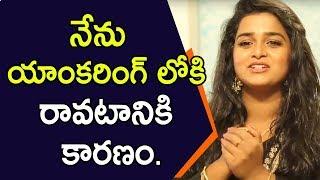 నేను యాంకరింగ్ లోకి రావటానికి కారణం ఆయనే.. - TV Artist Sreevani || Soap Stars With Anitha - IDREAMMOVIES