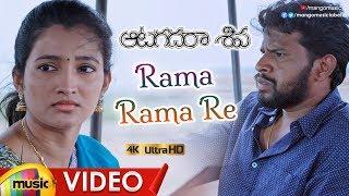Rama Rama Re Full Video Song 4K | Aatagadharaa Siva Movie Songs | Vasuki Vaibhav | Chandra Siddarth - MANGOMUSIC