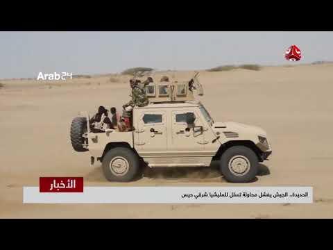 نشرة الاخبار مع اسامة سلطان | 23-06-2018 يمن شباب