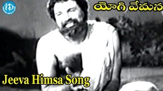Jeeva Himsa Song - Yogi Vemana Movie Songs - Chittor V. Nagaiah Songs - IDREAMMOVIES
