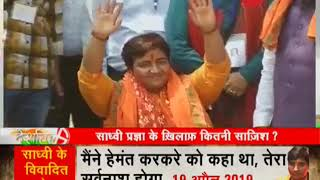 Deshhit: BJP's candidate Sadhvi Pragya files her nomination from MP's Bhopal - ZEENEWS