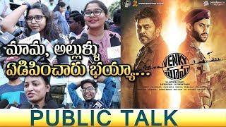 Venky Mama Movie Public Talk | Venkatesh | Naga Chaitanya | Public Response || IndiaGlitz Telugu - IGTELUGU