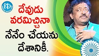 I Don't Believe In Patriotism - Director Ram Gopal Varma | Ramuism 2nd Dose - IDREAMMOVIES