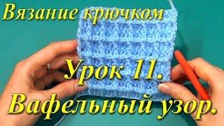Вязание крючком. Урок 11. Вафельный узор.