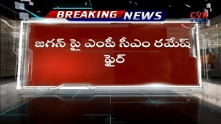 TDP MP CM Ramesh Fires on Ys Jagan over Kadapa Steel Plant | CVR News - CVRNEWSOFFICIAL