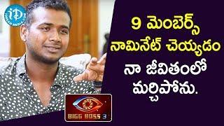 9 మెంబెర్స్ నామినేట్ చెయ్యడం నా జీవితంలో మర్చిపోను.- Bigg Boss 3 Winner & Singer Rahul Sipligunj - IDREAMMOVIES