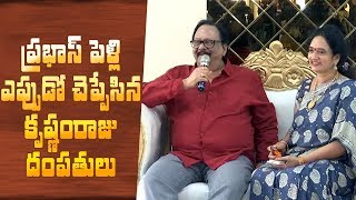 Krishnam Raju Gives Clarity On Prabhas Marriage | #prabhasmarriage | IndiaGlitz Telugu - IGTELUGU